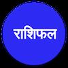 HindiMe.Info Rashifal App !!!